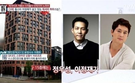 Khám phá tòa nhà đắt đỏ của Lee Jung Jae