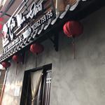 Chính chủ cần sang Mặt bằng quán ăn 160m2 Tại Nguyễn Đình Chiểu P Đa Kao Q1